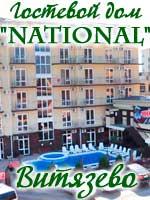 """Гостевой дом """"National"""""""